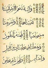Chinese quran