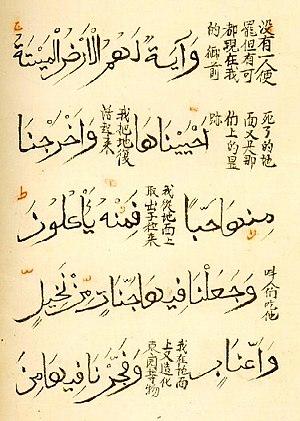 Sini (script) - Image: Chinese quran