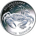 Coin of Ukraine krab r.jpg