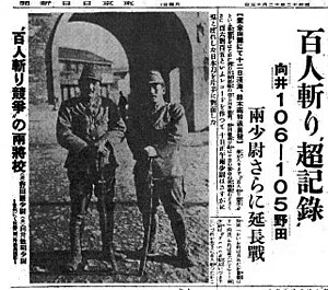 "Japanese war crimes - Two Japanese officers, Toshiaki Mukai and Tsuyoshi Noda competing to see who could kill (with a sword) one hundred people first. The bold headline reads, ""'Incredible Record' (in the Contest to Decapitate 100 People)—Mukai 106 – 105 Noda—Both 2nd Lieutenants Go Into Extra Innings""."