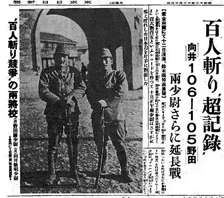 "Two Japanese officers, Toshiaki Mukai and Tsuyoshi Noda competing to see who could kill (with a sword) one hundred people first. The bold headline reads, ""'Incredible Record' (in the Contest to Decapitate 100 People)--Mukai 106 - 105 Noda--Both 2nd Lieutenants Go Into Extra Innings"". Contest To Cut Down 100 People.jpg"