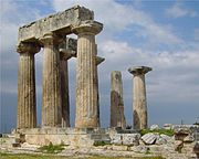 The Temple of Apollo at Corinth, one of the earliest stone-built Doric temples. Note the monolithic columns.