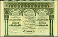 Credit Foncier Egyptien 1880.jpg