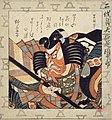 Danjūrō Ichikawa II as Soga no Gorō in Ya no Ne.jpg