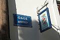 Dionysus street, Zevgioli, NaxosTown, 110210.jpg