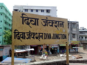 Diva Junction railway station - Stationboard.jpg