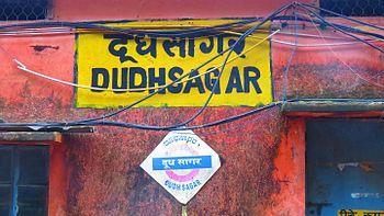 Doodh sagar railway station name board.jpg