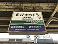Ebisucho Station Sign (Hankai Line).jpg