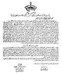 Egypt Air Royal establishment decree 1932.jpg