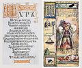 Elizaveta Bem's Azbuka - Ш text.jpg