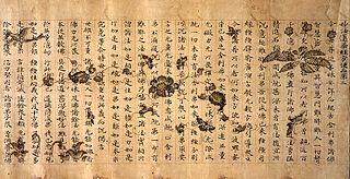 national treasures of Japan, writings: others