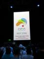 Expo 2017 Japan Pavilion Logo.png
