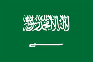 Flag of Saudi Arabia - Image: Flag of Saudi Arabia (reverse)