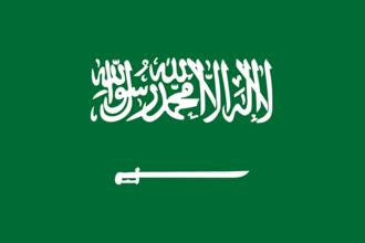 Flag of Saudi Arabia - Image: Flag of Saudi Arabia (reverse)