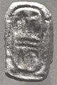 Foundation Deposit Plaque with the Name of Ramesses III MET 66.99.169.jpg