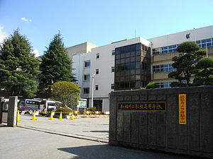 Funabashi Municipal High School.JPG