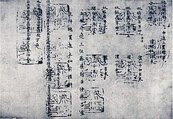 Gejo document from Kokushi of Omi Province.jpg