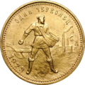 Gold Chervonets 1923 reverse.png