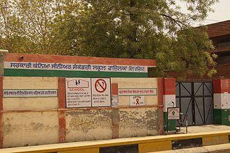 Fazilka district - Image: Govt senior secondary school Fazilka (Girls)