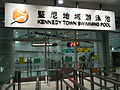 HK 堅尼地城泳池 Kennedy Town Swimming Pool name sign entrance July-2012.JPG