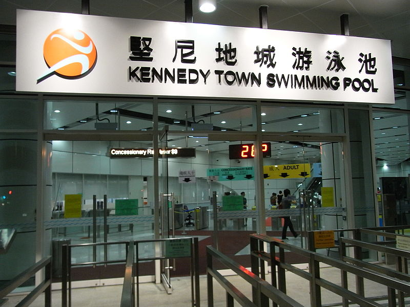 File Hk Kennedy Town Swimming Pool Name Sign Entrance July 2012 Jpg