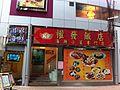 HK Aberdeen Centre 南寧街 17 Nam Ning Street shop Kuen Fat Restaurant Nov-2012.JPG
