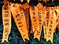 HK Admiralty Tamar Square Ribbon message 093 Orange 9-Sept-2012.JPG
