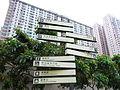 HK Ap Lei Chau Wind Tower Park 鴨脷洲風之谷公園 signs view Ap Lei Chau Estate April-2012.JPG
