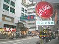 HK Kennedy Town Catchick Street n Rest n Cha chaan teng n Cycle K a.jpg