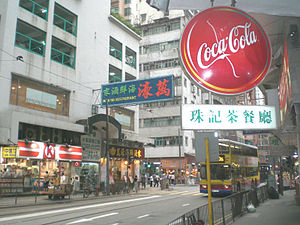Kennedy Town - Catchick Street