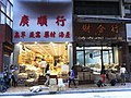 HK Sheng Wan 上環 文咸西街 32-42 Bonham Strand West shops Sun Shing Mansion June-2012.JPG