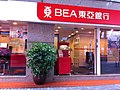 HK TST East 加連威老道 98 Granville Road 東海中心 East Ocean Centre shop BEA Bank red sign Nov-2012.JPG