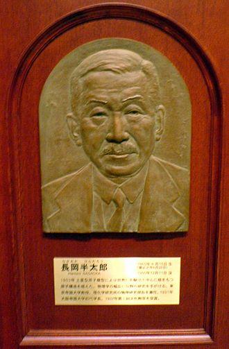 Hantaro Nagaoka - Relief of Nagaoka in Science Museum in Tokyo