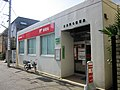 Higashi-Koenji Post office.jpg