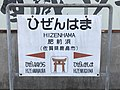 Hizen-Hama Station Sign 2.jpg