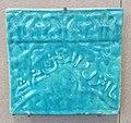 Iran, elemento di fregio coranico, 1290 ca..JPG