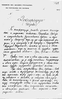 Corfu Declaration 1917 manifesto on unification of South Slavs