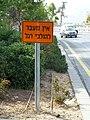 Jerusalem Pedestrians forbidden sign.jpg