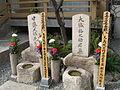 Jyoshoji (Kita, Osaka) oshio.jpg
