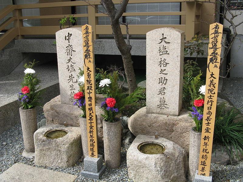 800px-Jyoshoji_(Kita%2C_Osaka)_oshio.jpg
