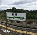 Kaesa Station platform - Sep 22 2019.jpeg