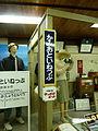 Kamiotoineppu station ekimeihyou.jpg