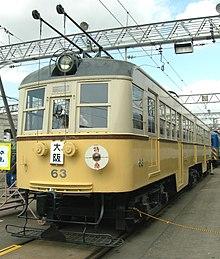 日本最初の連接車「びわこ号」