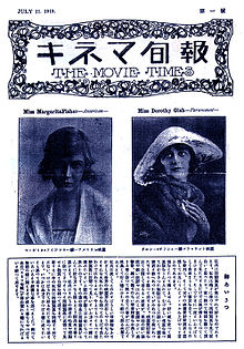 Cover of the first issue of Kinema Junpo, dated July 11, 1919.