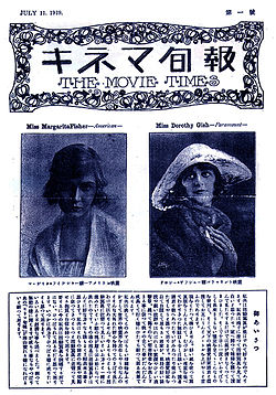 KinemaJunpo (TheMovieTimes) 1919-07-11 No1 cover.jpg