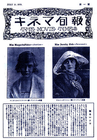 Kinema Junpo - Cover of the first issue of Kinema Junpo, dated July 11, 1919.