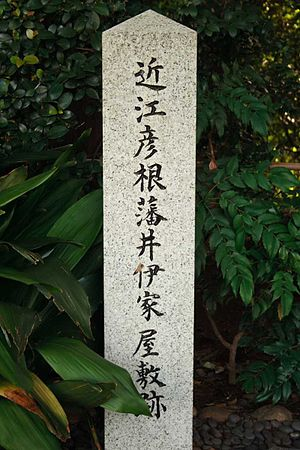 Hikone Domain - A guidepost marking the site of the former residence for the Ii clan in Edo (present-day Chiyoda, Tokyo)