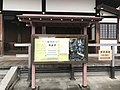 Kiyomiozudera tainaimeguri closure 20200517.jpg