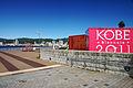 Kobe Biennale 2011 01n.jpg