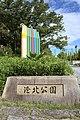 Kohoku Park 20181007-01.jpg
